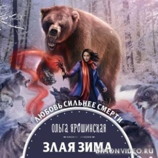 Злая зима - Ольга Ярошинская
