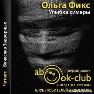 Улыбка химеры - Ольга Фикс