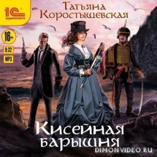 Кисейная барышня - Татьяна Коростышевская