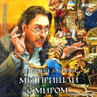 Мы пришли с миром - Виталий Забирко