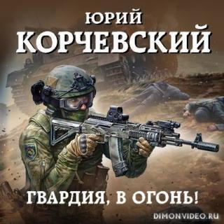 Гвардия, в огонь! - Юрий Корчевский