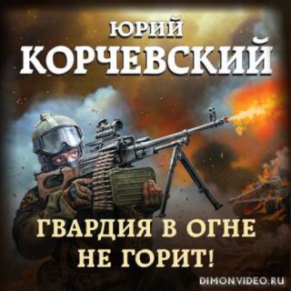 Гвардия в огне не горит! - Юрий Корчевский