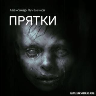Прятки - Александр Лучанинов