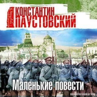 Маленькие повести - Константин Паустовский