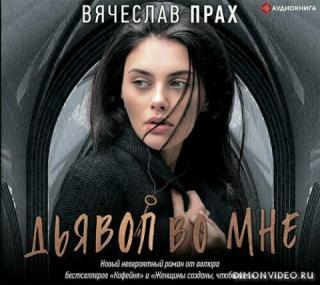 Дьявол во мне - Вячеслав Прах