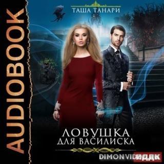 Ловушка для василиска - Таша Танари