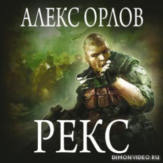 Рекс - Алекс Орлов