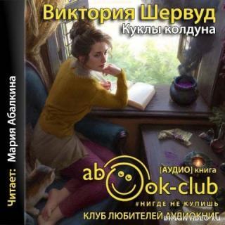 Куклы колдуна - Виктория Шервуд