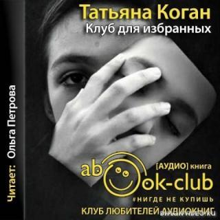 Клуб для избранных - Татьяна Коган