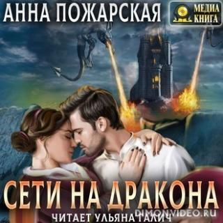 Сети на дракона - Анна Пожарская