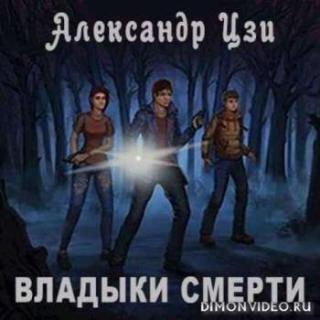 Владыки смерти - Александр Цзи