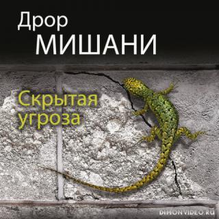 Скрытая угроза - Дрор Мишани