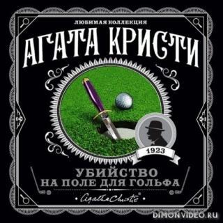 Убийство на поле для гольфа - Агата Кристи