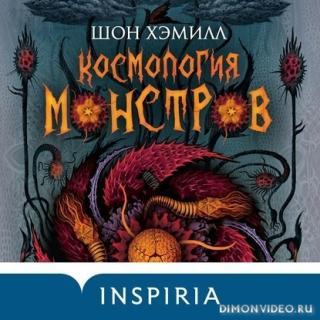 Космология монстров - Шон Хэмилл