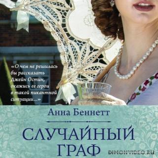 Случайный граф - Анна Беннетт