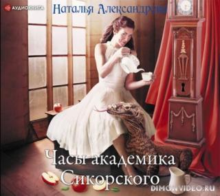 Часы академика Сикорского - Наталья Александрова
