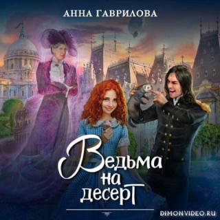 Ведьма под соусом - Анна Гаврилова