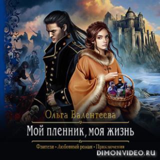 Мой пленник, моя жизнь - Ольга Валентеева