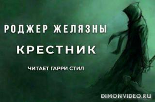 Крестник - Роджер Желязны