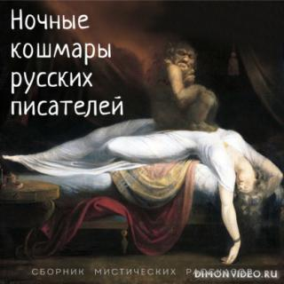 Ночные кошмары русских писателей - Сборник