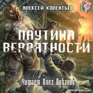 Паутина вероятности - Алексей Колентьев