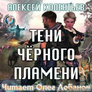 Тени чёрного пламени - Алексей Колентьев