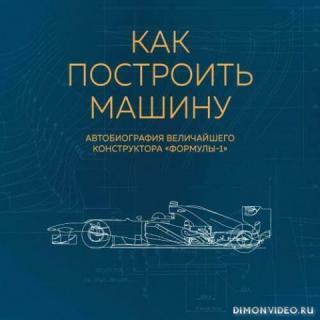 Как построить машину. Автобиография величайшего конструктора «Формулы-1» - Эдриан Ньюи