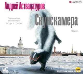 Скунскамера - Андрей Аствацатуров