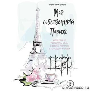 Мой собственный Париж. Сборник - Коллектив авторов