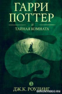 Гарри Поттер и Тайная комната - Джоан Роулинг