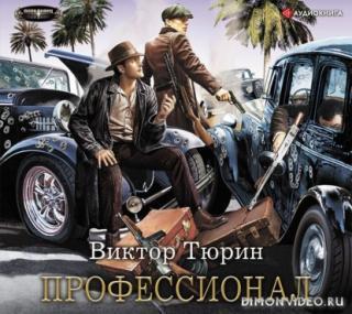 Профессионал - Виктор Тюрин