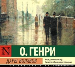 Дары волхвов (сборник) - О.Генри