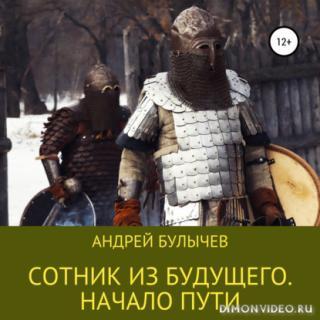 Начало пути - Андрей Булычев