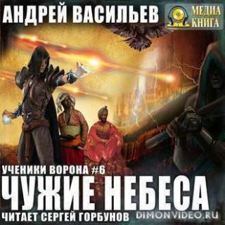 Чужие небеса - Андрей Васильев