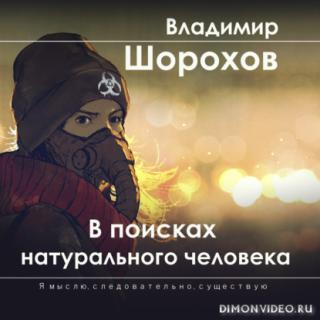 В поисках натурального человека - Владимир Шорохов
