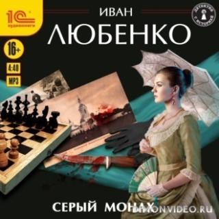 Серый монах (сборник) - Иван Любенко