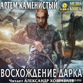 Восхождение Дарка - Артём Каменистый