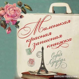 Маленькая красная записная книжка - София Лундберг