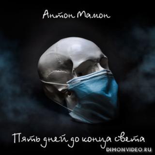 Пять дней до конца света - Антон Мамон
