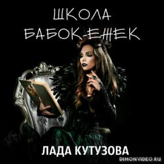 Школа бабок-ежек - Лада Кутузова