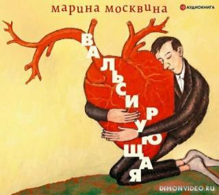 Вальсирующая - Марина Москвина
