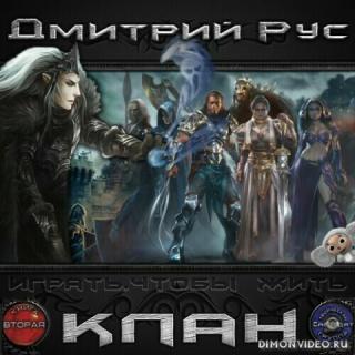 Клан - Дмитрий Рус