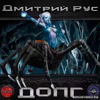 Долг - Дмитрий Рус