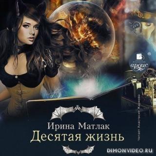 Десятая жизнь - Ирина Матлак