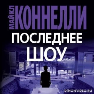 Последнее шоу - Майкл Коннелли