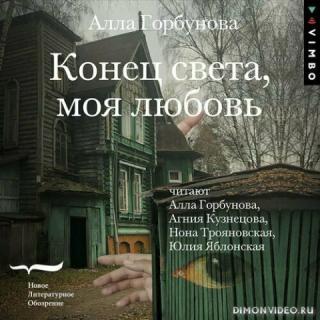 Конец света, моя любовь - Алла Горбунова