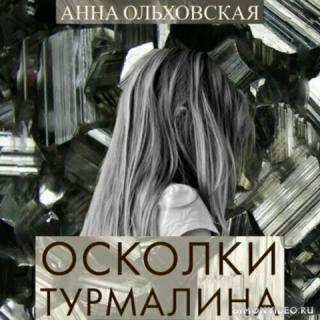 Осколки турмалина - Анна Ольховская