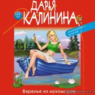 Варенье из мухоморов - Дарья Калинина