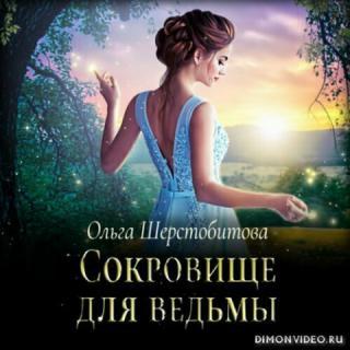 Сокровище для ведьмы - Ольга Шерстобитова