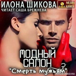 Модный салон «Смерть мужьям» - Илона Шикова